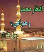 افتخار صحبت و همراهي رسول الله صلي الله عليه وسلم