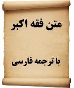متن فقه اکبر با ترجمه فارسی