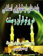 پايه هاي ايدئولوژي اسلامي در پرتو قرآن و سنت