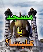 مسجد یا کلیسا؟