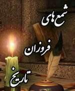شمع های فروزان تاریخ