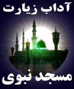 آدارب زيارت مسجد نبوى