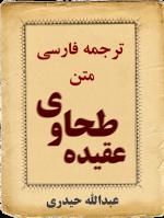 ترجمه متن عقیده طحاوی